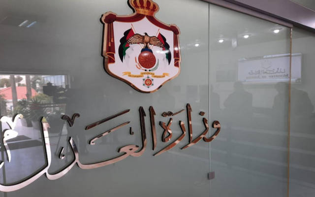 شعار وزارة العدل الأردنية