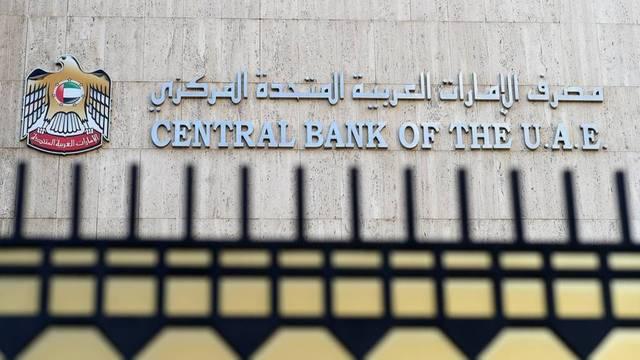 مبنى مصرف الإمارات العربية المتحدة المركزي