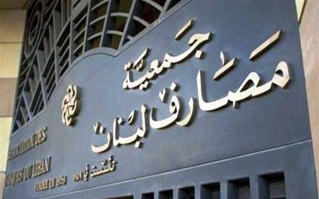 جمعية المصارف اللبنانية