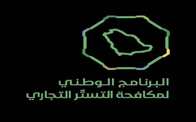 السعودية نظام مكافحة التستر الجديد ي تيح إثبات التهم بالأدلة الإلكترونية معلومات مباشر