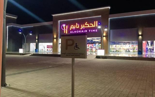 مركز تابع لشركة مجموعة عبدالمحسن الحكير للسياحة والتنمية- أرشيفية