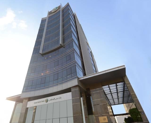 المقر الرئيسي لبنك دبي الإسلامي