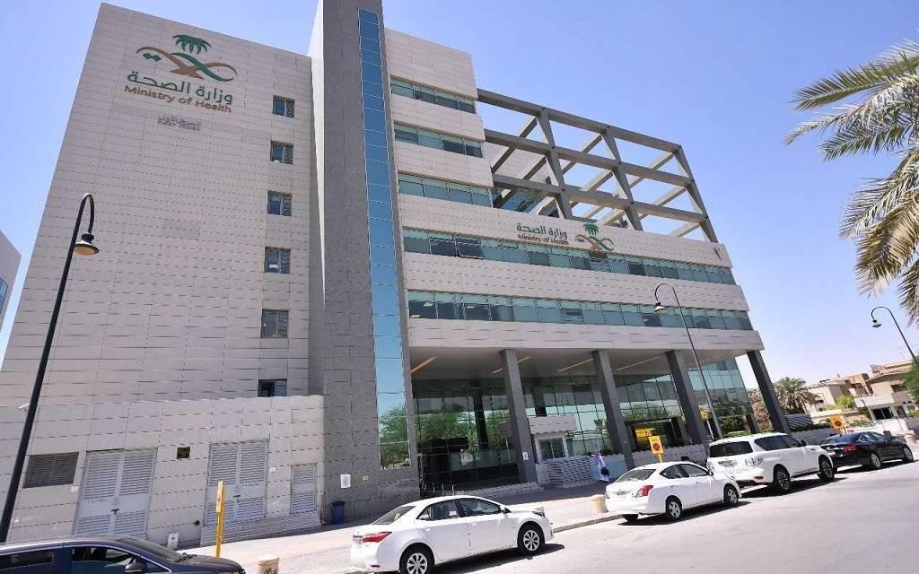 الصحة السعودية: خدمة فحص ما قبل الزواج متوفرة في منشآت القطاع الخاصة