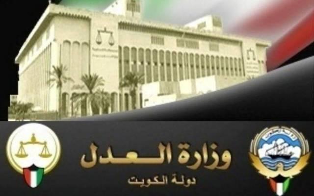 العدل الكويتية تصدر 1563 وثيقة شرعية للمقيمين بصورة غير قانونية خلال2017 معلومات مباشر