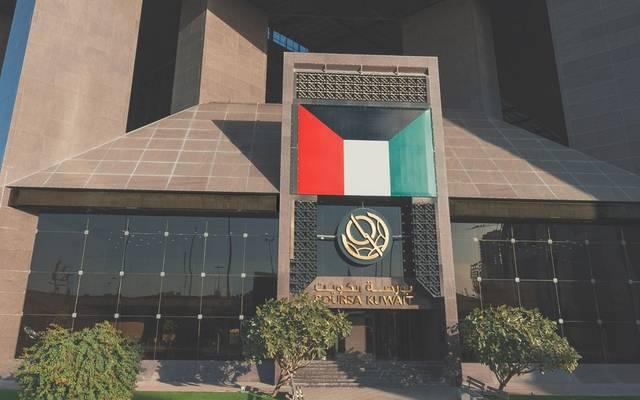 مقر بورصة الكويت