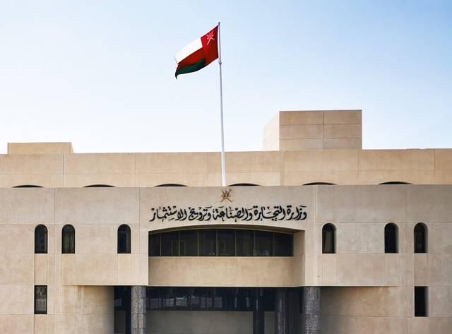 وزارة التجارة والصناعة وترويج الاستثمار في سلطنة عُمان