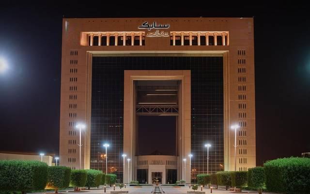 """مقر الشركة السعودية للصناعات الأساسية """"سابك"""""""