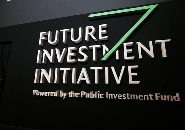 مؤسسة مبادرة مستقبل الاستثمار
