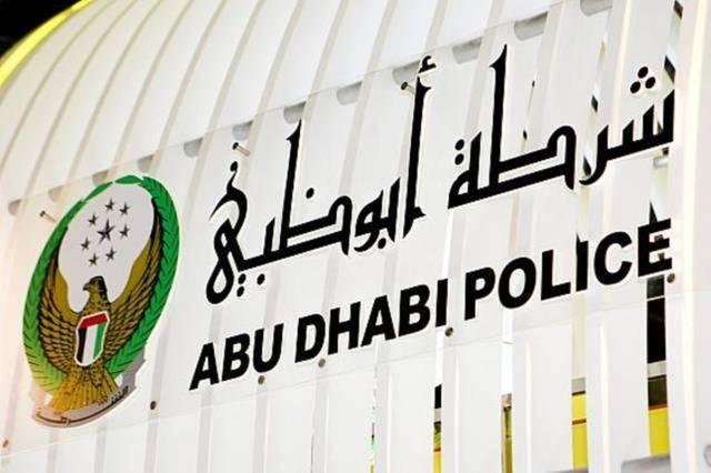 أحد مقرات شرطة أبوظبي