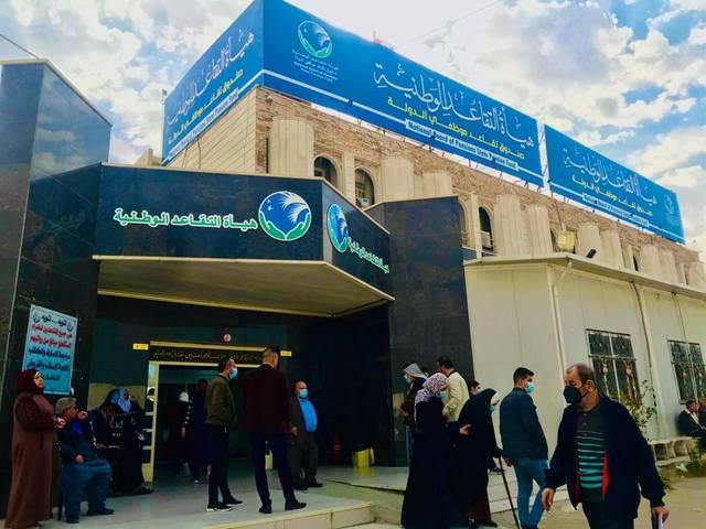 هيئة التقاعد العراقية