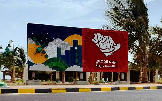 احتفالات اليوم الوطني الـ 91 بالسعودية في الهيئة الملكية للجبيل وينبع