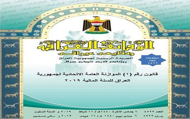 العراق: نشر قانون الموازنة متضمناً توصية بتثبيت المتعاقدين والمحاضرين