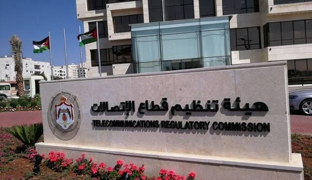 هيئة تنظيم قطاع الاتصالات الاردنية