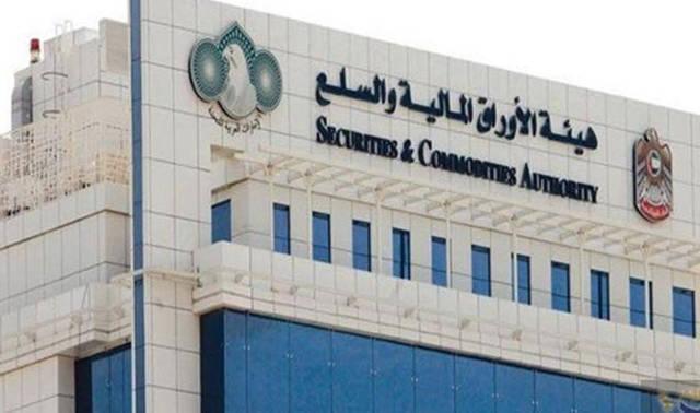 أحد مقرات هيئة الأوراق المالية والسلع الإماراتية