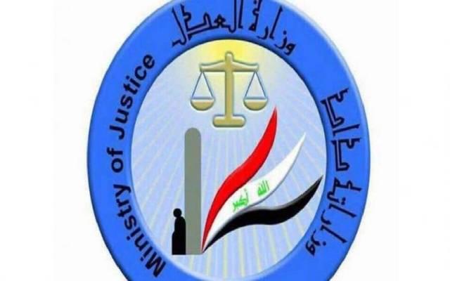 المفتش العام بالعدل العراقية يوصي باسترداد 61 مليار دينار