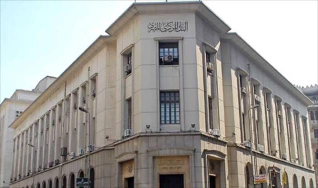 مقر البنك المركزي