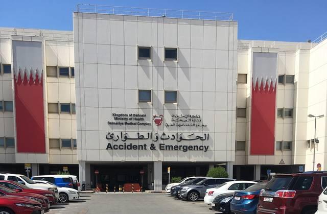 مبنى تابع لوزارة الصحة البحرينية