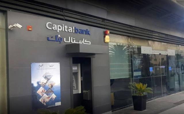 """أحد فروع بنك المال الأردني """"كابيتال بنك"""""""