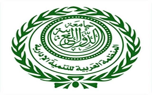 شعار المنظمة العربية للتنمية الإدارية