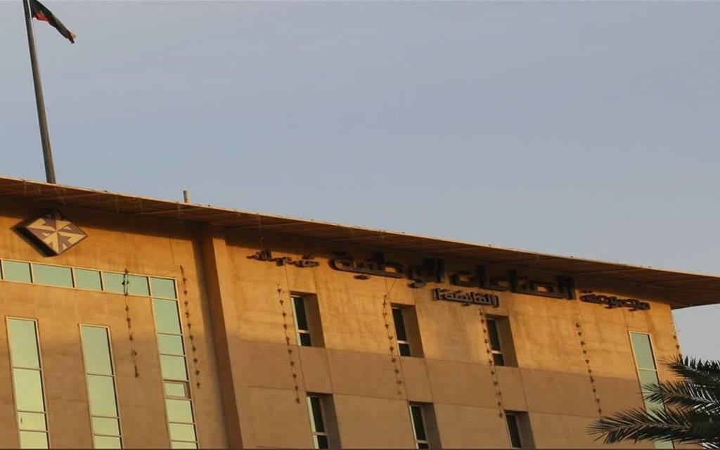 """""""صناعات الكويتية"""": لا يوجد انكشاف على """"إن إم سي"""" للرعاية الصحية"""