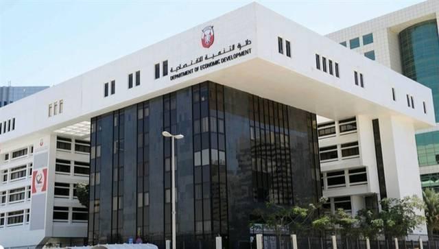 مقر الدائرة الاقتصادية في أبوظبي