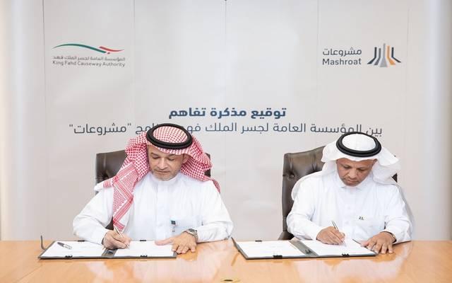 """توقيع مذكرة تفاهم بين المؤسسة العامة لجسر الملك فهد وبرنامج """"مشروعات"""