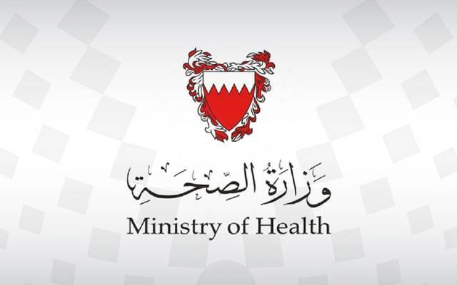 وزارة الصحة في البحرين