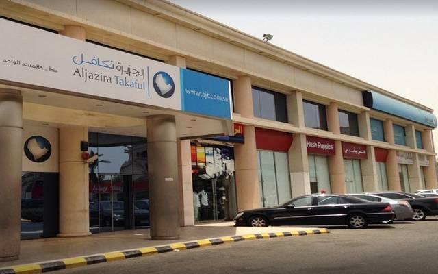 مقر تابع لشركة الجزيرة تكافل تعاوني