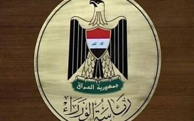 رئاسة مجلس الوزراء العراقي ـ لوجو