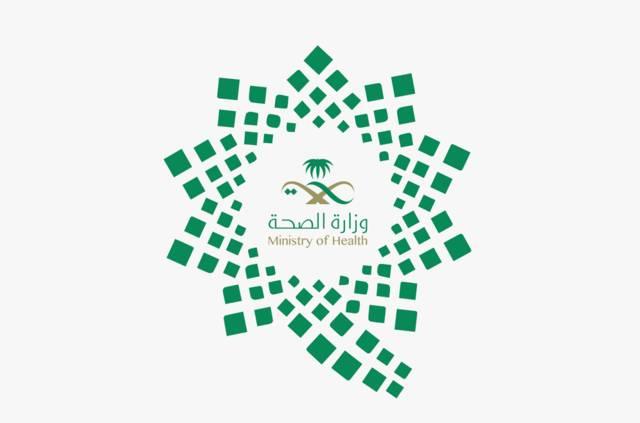 Ministry of Health - Saudi Arabia