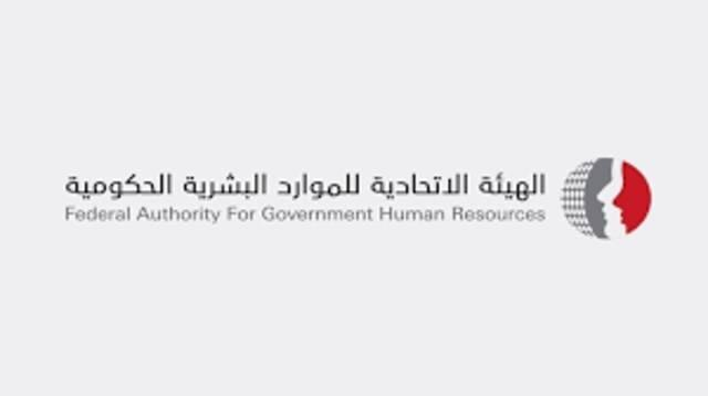شعار الهيئة الاتحادية للموارد البشرية الإماراتية