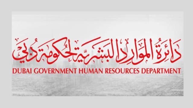 دائرة الموارد البشرية لحكومة دبي