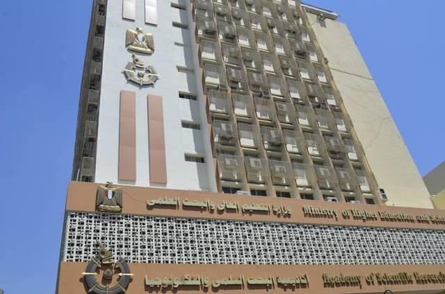 وزارة التعليم العالي والبحث العلمي في مصر