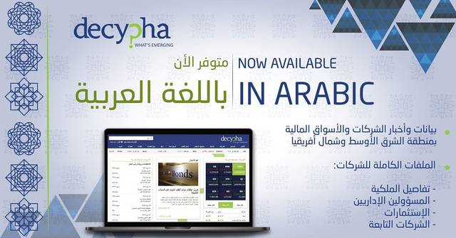 Decypha Market Intelligence is now available in Arabic