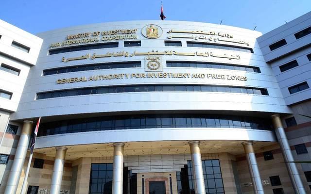 هيئة الاستثمار والمناطق الحرة المصرية