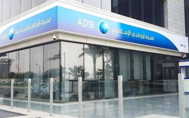 مصرف أبو ظبي الإسلامي - مصر - أرشيفية