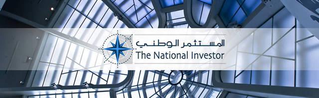 شعار شركة المستثمر الوطني