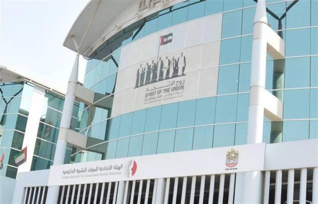 مقر الهيئة الاتحادية للموارد البشرية الحكومية في الإمارات