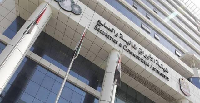 مقر هيئة الأوراق المالية الإماراتية