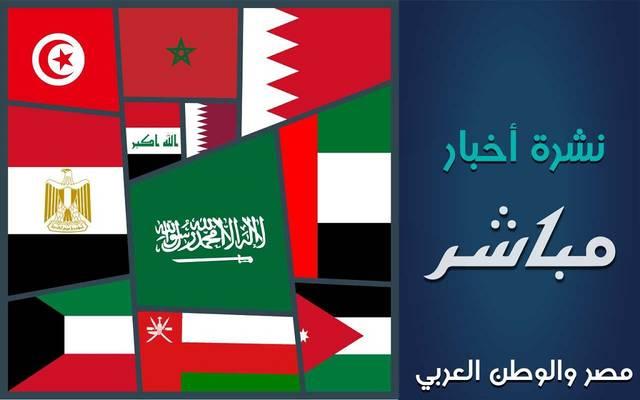 """نشرة """"مباشر"""" لأخبار مصر ودول الخليج العربي.. السبت"""