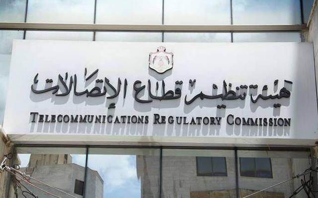 هيئة تنظيم قطاع الاتصالات الأردنية