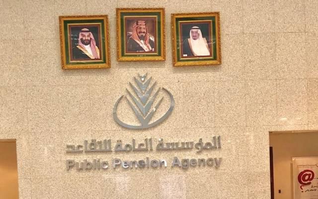 توضيح من التقاعد السعودية بشأن صرف البدلات وتعويض الإجازات