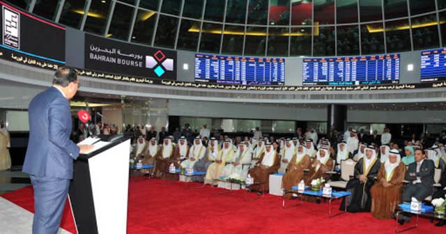 داخل بورصة البحرين للأوراق المالية