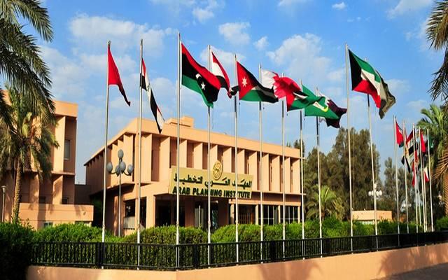 المعهد العربي للتخطيط في الكويت