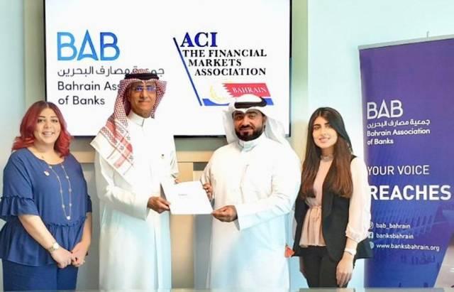 جانب من توقيع الإتفاقية بين جمعية مصارف البحرين و جمعية البحرين للمتداولين في الأسواق المالية