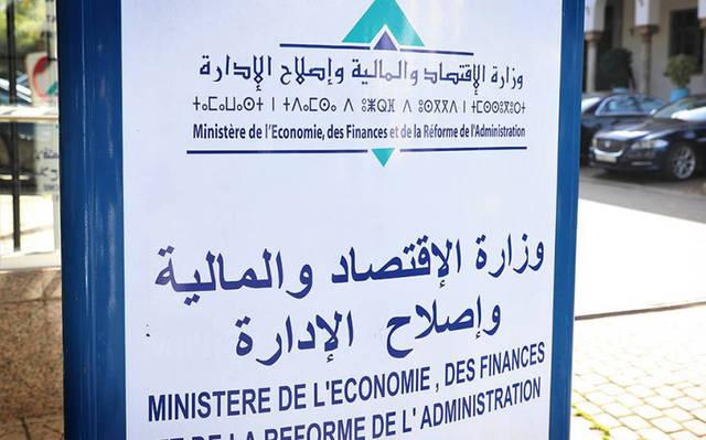 مقر وزارة الاقتصاد والمالية وإصلاح الإدارة