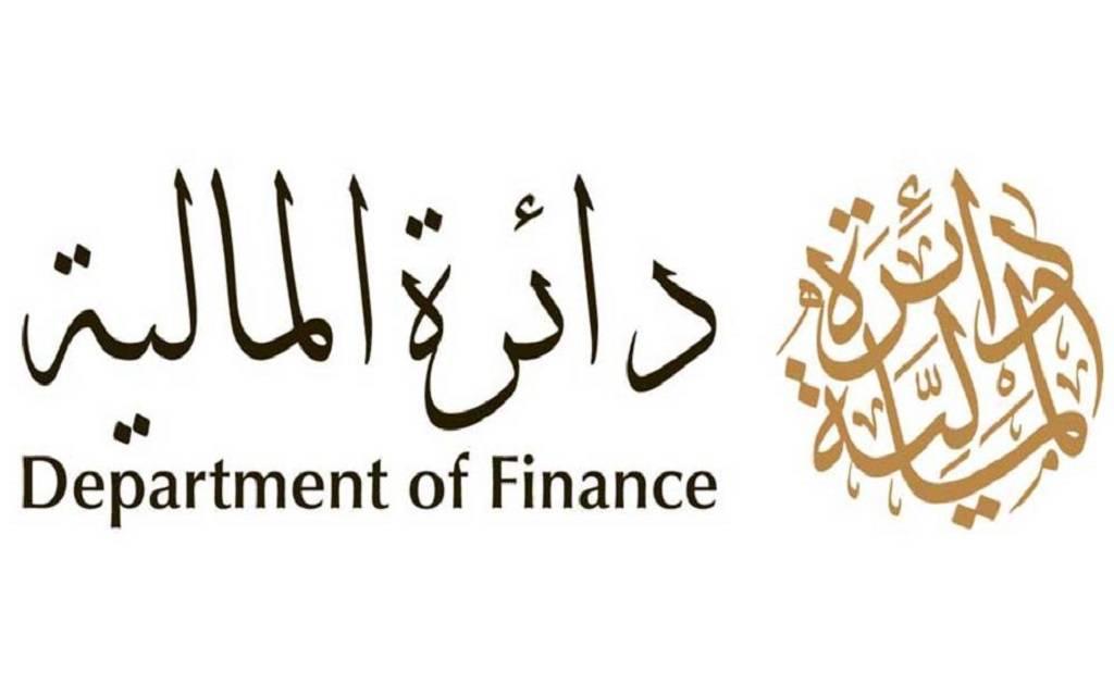 """""""مالية دبي"""" تنظم مؤتمراً دولياً للشراكة بين القطاعين العام والخاص"""