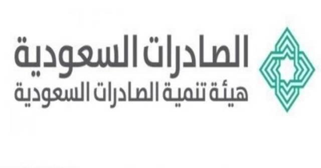 60 شركة سعودية تكتشف الفرص الاستثمارية في معرض بغداد الدولي