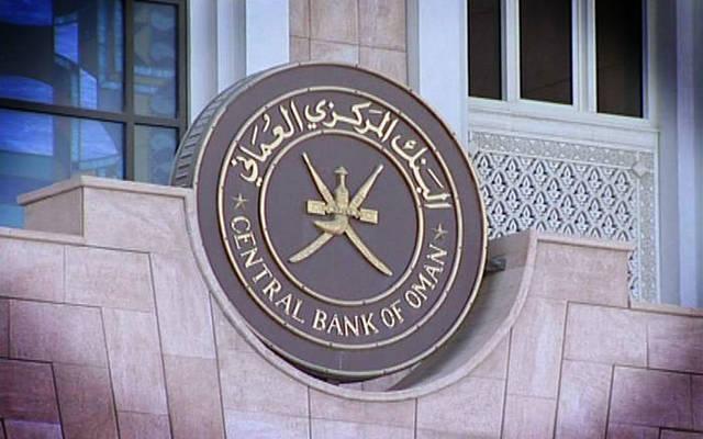 مقر البنك المركزي العُماني