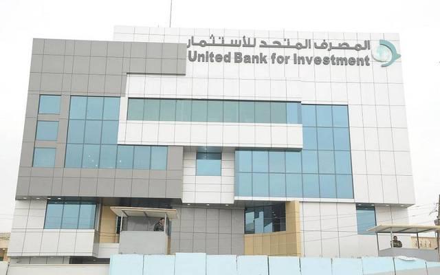 مقر المصرف المتحد للاستثمار
